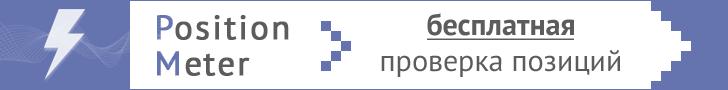 PositionMeter, проверка позиций в Яндекс, Google, Mail.ru